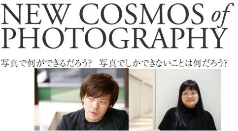 写真新世紀
