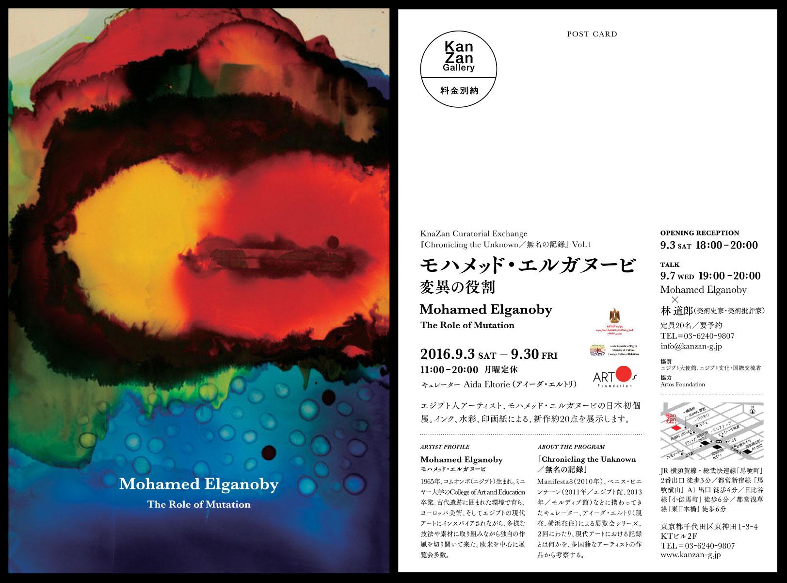 Mohamed-Elganoby-postcard