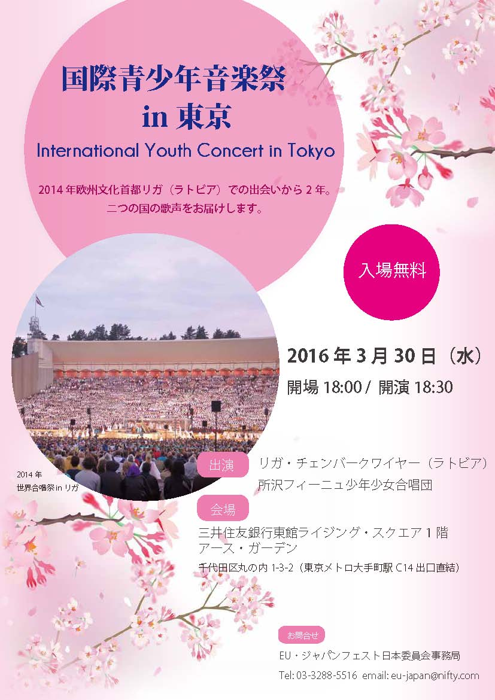 eu-japan fest_poster_20160218_s