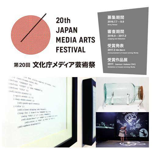 メディアアート芸術祭